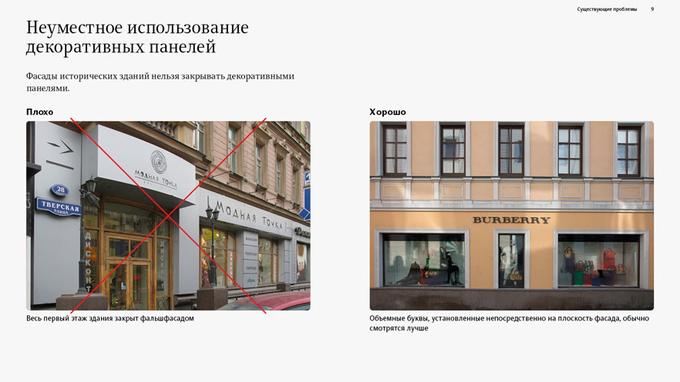 Студия Артемия Лебедева разработала концепцию дизайн-кода Москвы. Изображение № 3.