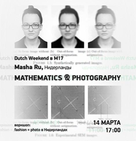 Фотография и Математика. Изображение № 1.