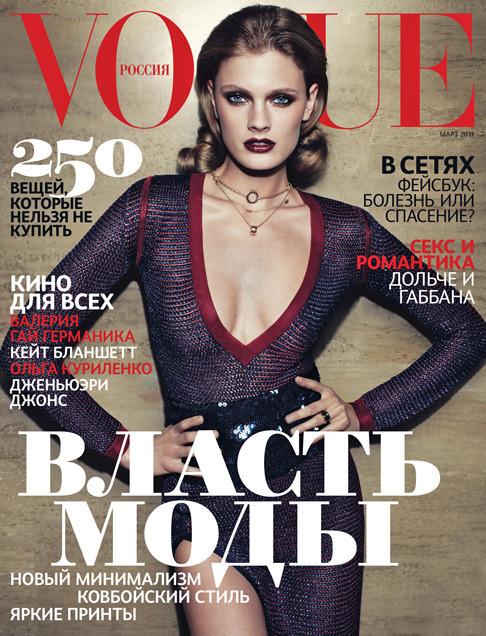 50 последних обложек Vogue. Изображение № 38.