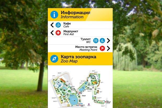 У московского зоопарка появился новый фирменный стиль. Изображение № 7.