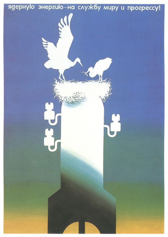 Искусство плаката вРоссии 1884–1991 (1985г, часть 3-я). Изображение № 23.