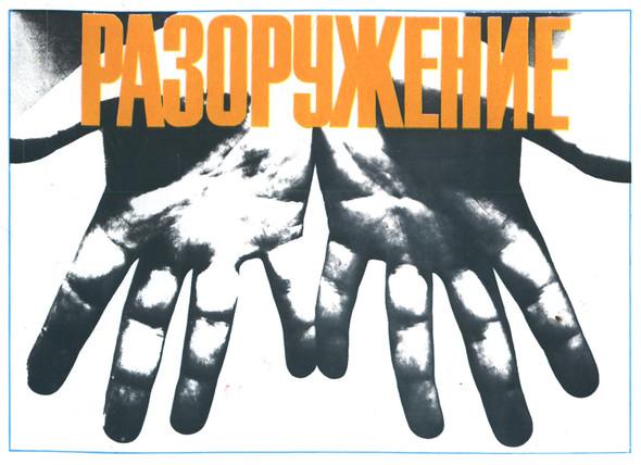 Искусство плаката вРоссии 1884–1991 (1985г, часть 3-я). Изображение № 3.