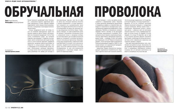 Финский номер журнала «Проектор». Изображение № 8.