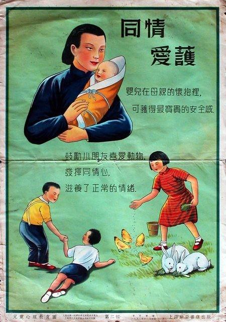 Слава китайскому коммунизму!. Изображение № 40.