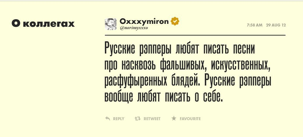 Oxxxymiron, рэпер и бунтарь. Изображение № 1.
