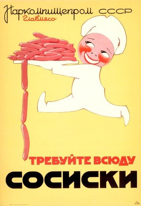 Фестиваль советской рекламы. Изображение № 4.