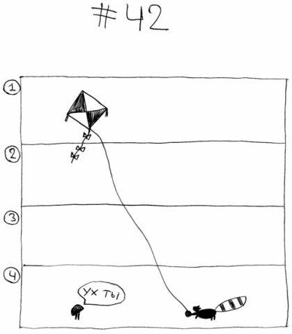 ЕНОТ. Культовый (?!) комикс о грибах, гомосексуализме и гипноэскарго. Изображение № 2.