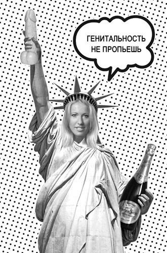 Изображение 35. Энциклопедия лоха.. Изображение № 29.