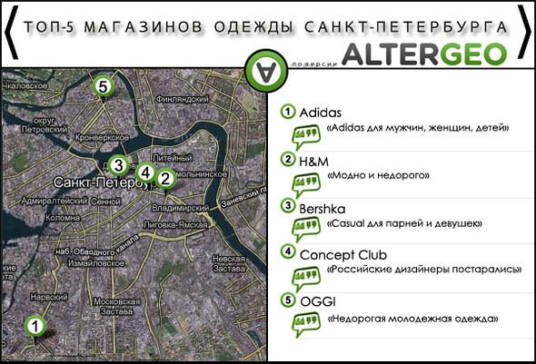 Самые модные места Петербурга в отечественном геосервисе. Изображение № 5.