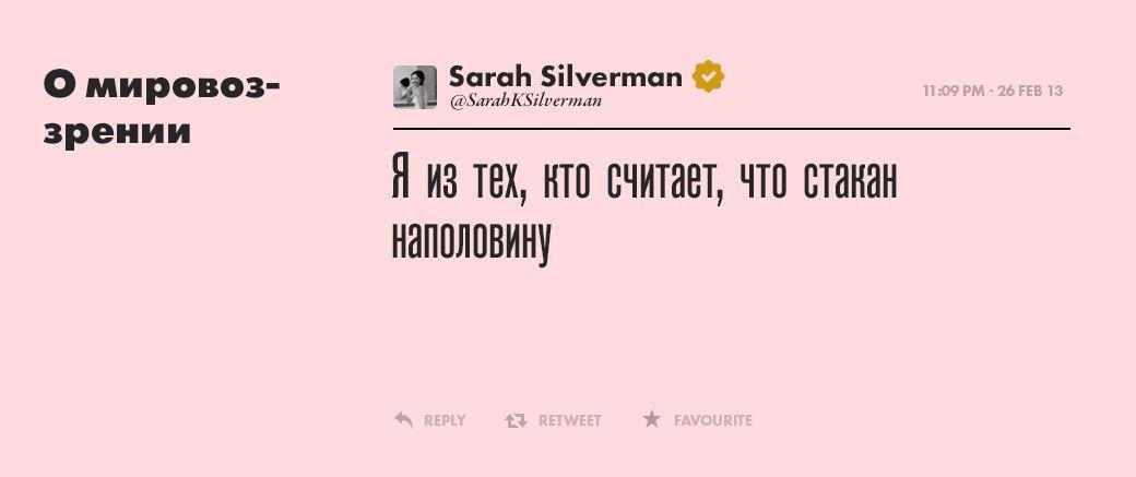 Сара Сильверман,  смешная девчонка. Изображение № 5.