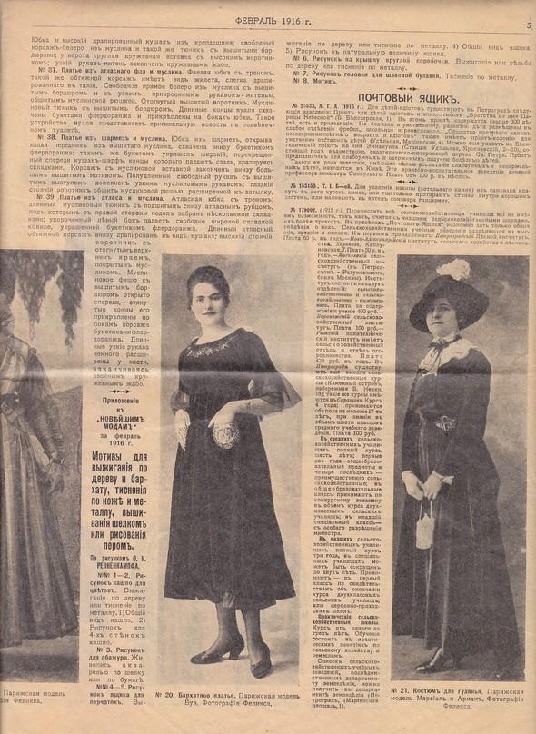 Парижские моды 1913-1916 гг. Изображение № 5.