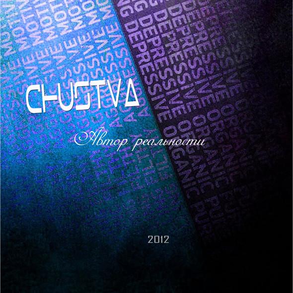 Chustva - нежно держитесь за руки (EP). Изображение № 2.