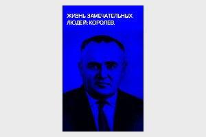 Как Сергей Королёв открыл человечеству путь в космос . Изображение № 11.