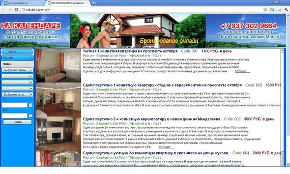 NaKalendare.ru — система онлайн бронирования и резервирования объектов. Изображение № 1.