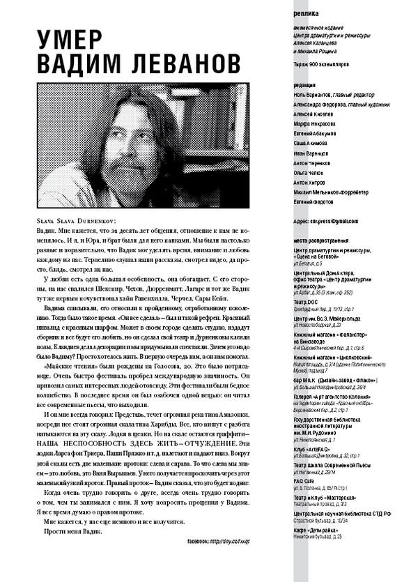 Реплика 12. Газета о театре и других искусствах. Изображение № 25.
