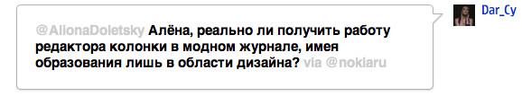 Q&A с Аленой Долецкой. Изображение № 15.