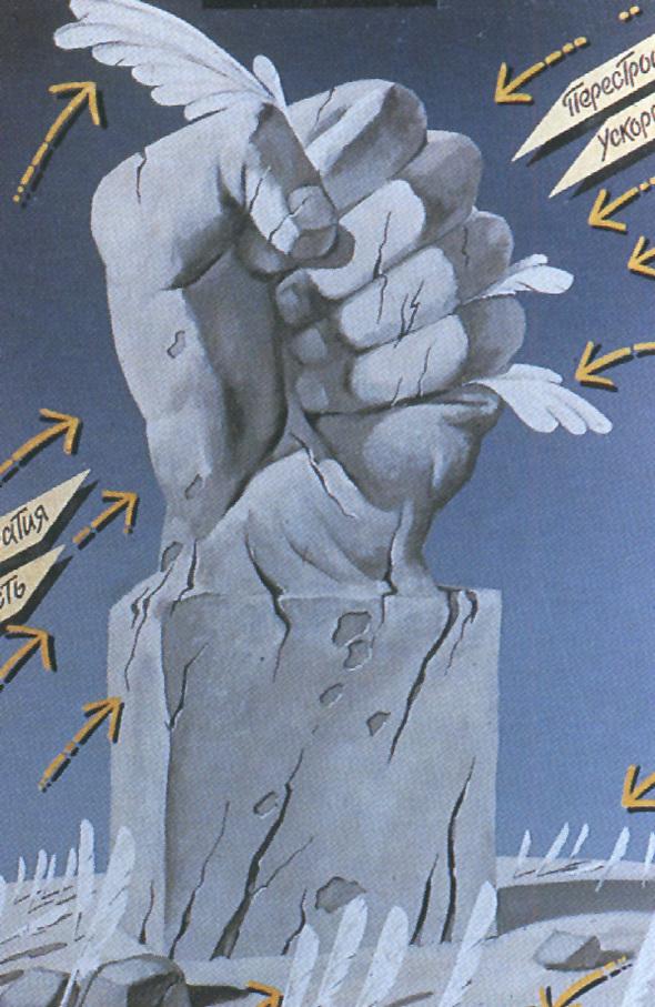 Искусство плаката вРоссии 1884–1991 (1991г, часть 6-ая). Изображение № 5.