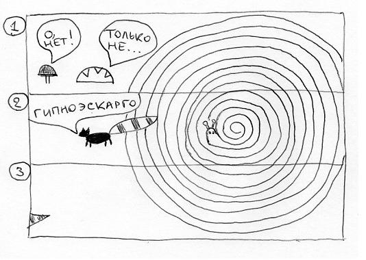 ЕНОТ. Культовый (?!) комикс о грибах, гомосексуализме и гипноэскарго. Изображение № 10.