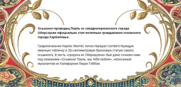 Оракул-кайфолом на просторах российского креатива. Изображение № 1.