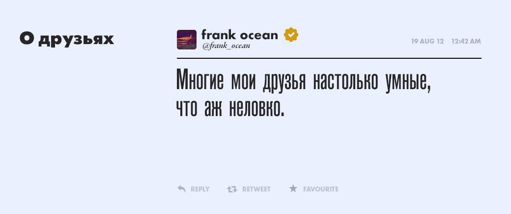 Фрэнк Оушен, музыкант  и славный парень. Изображение № 16.