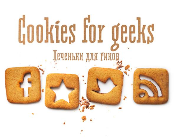 Изображение 2. Cookies for geeks — Печеньки для гиков.. Изображение № 1.