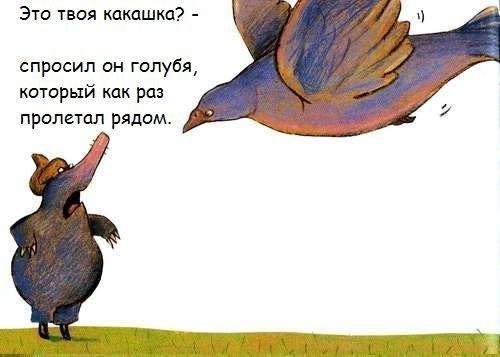 Сказка прообкаканного крота. Изображение № 4.