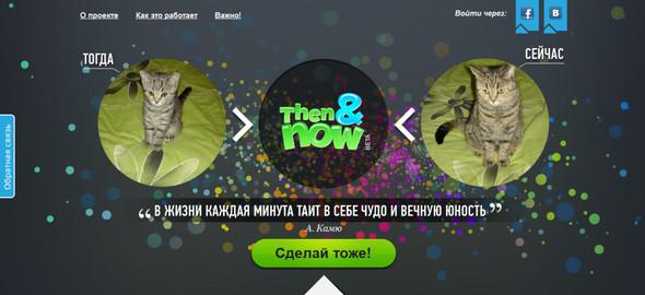 Then & Now - Прошлое в Настоящем. Изображение №8.