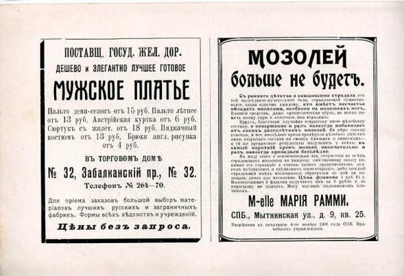 Дореволюционная реклама. Изображение № 16.