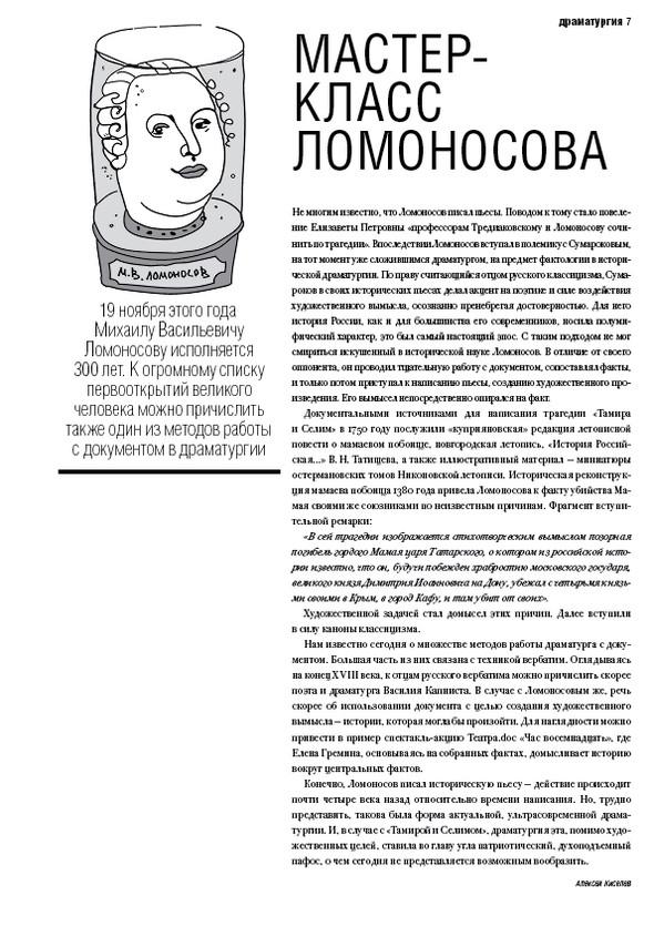 Реплика 10. Газета о театре и других искусствах. Изображение № 7.