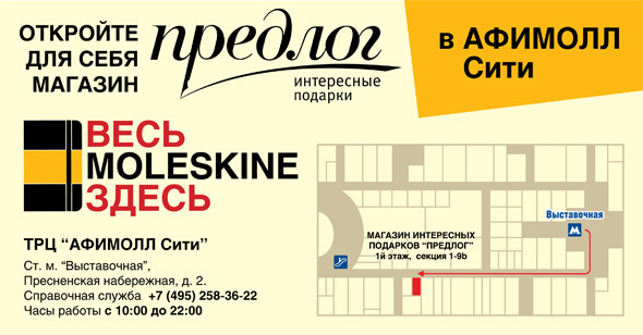 Новый магазин с большим ассортиментом Moleskine в Москва City. Изображение № 2.