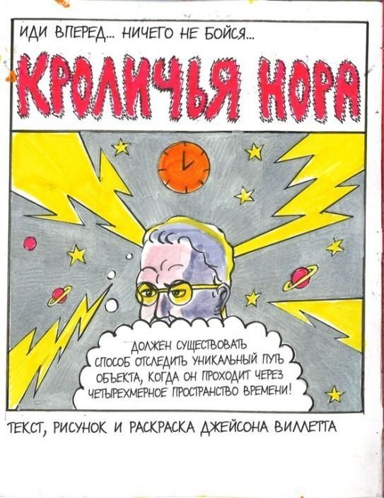 Комикс «Кроличья нора». Изображение № 2.