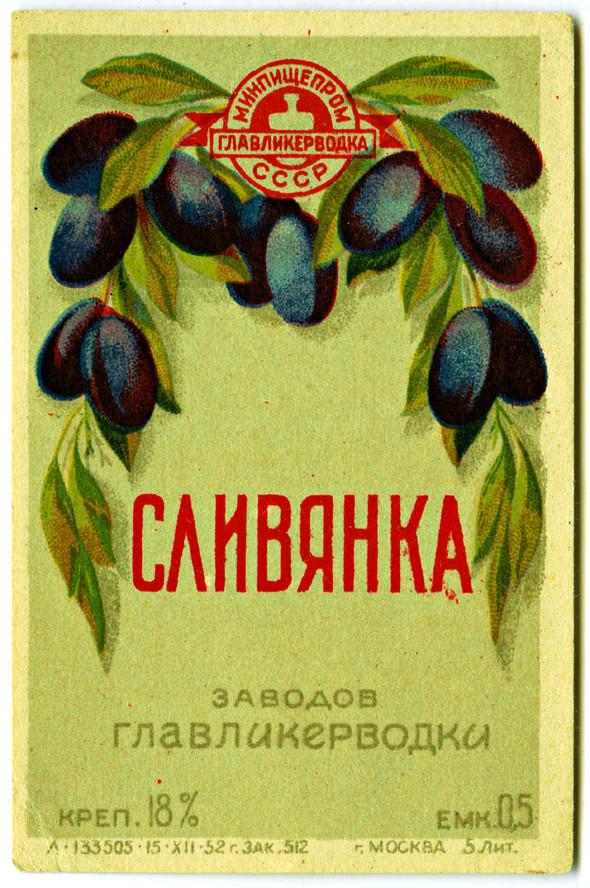 LABEL USSR. Изображение № 14.