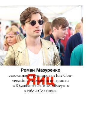 Чего нехватает русской моде?. Изображение № 2.