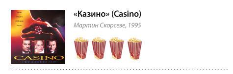 Лучшие фильмы о покере. Изображение № 2.