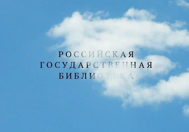 Редизайн: Российская государственная библиотека. Изображение № 23.