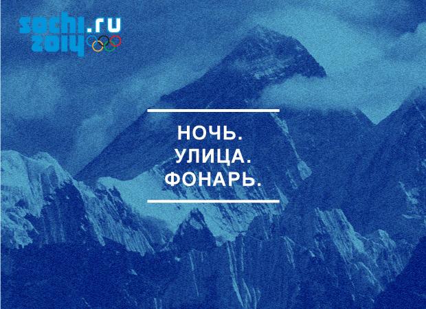10 альтернативных слоганов Сочи-2014. Изображение № 4.