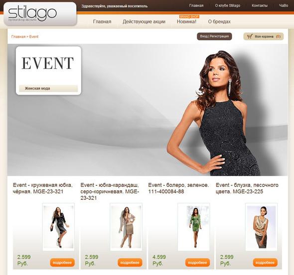 Изображение 2. Stilago: новый интернет-магазин брендовой одежды со скидками до 70%.. Изображение № 2.