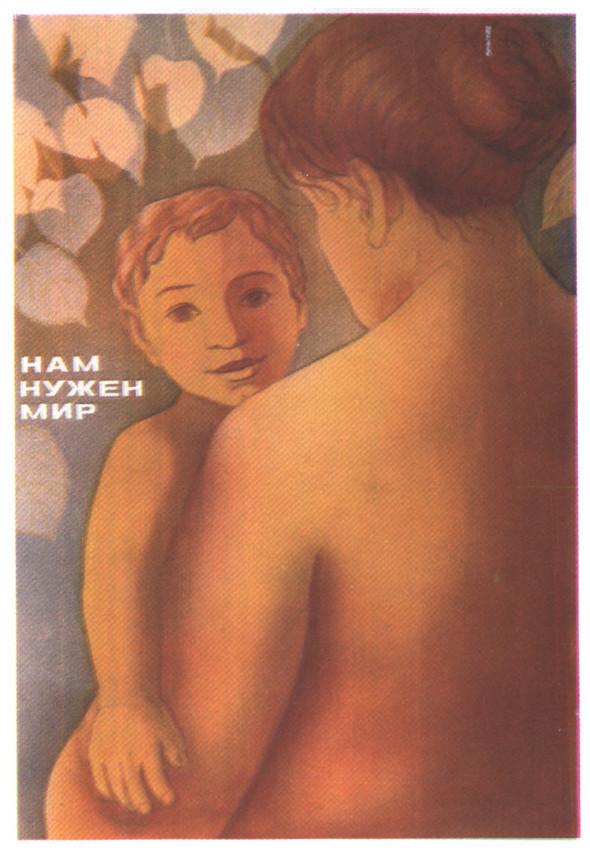 Искусство плаката вРоссии 1884–1991 (1985г, часть 5-ая). Изображение № 32.