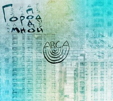"""Город Подо Мной – Дебютный альбом """"ARCA"""". Изображение № 2."""