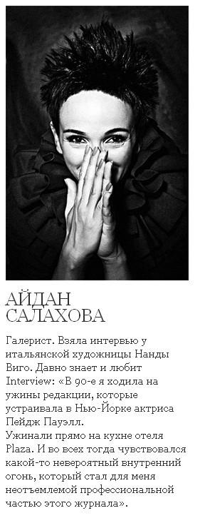 Содержание и авторы первого номера Interview Россия. Изображение № 16.