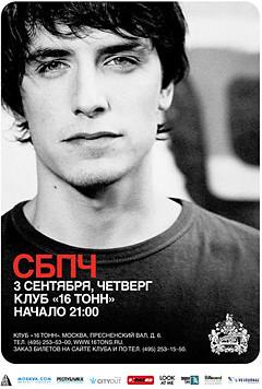События Москвы с3 по9 сентября. Изображение № 2.