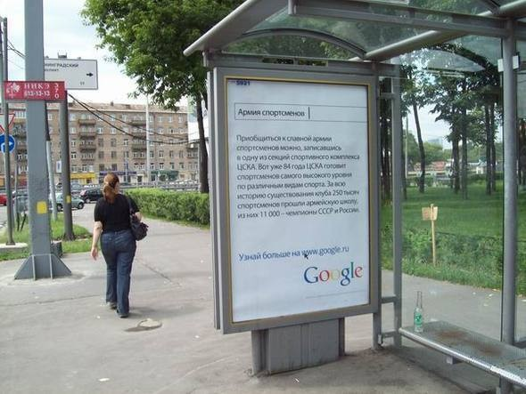 Изображение 5. Интернет компании вылезают в офлайн.. Изображение № 5.