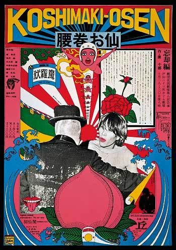 Блистательный японский график 70-х Tadanori Yokoo. Изображение № 19.