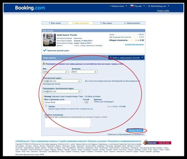 Как забронировать отель на сайте Booking.com. Изображение № 5.