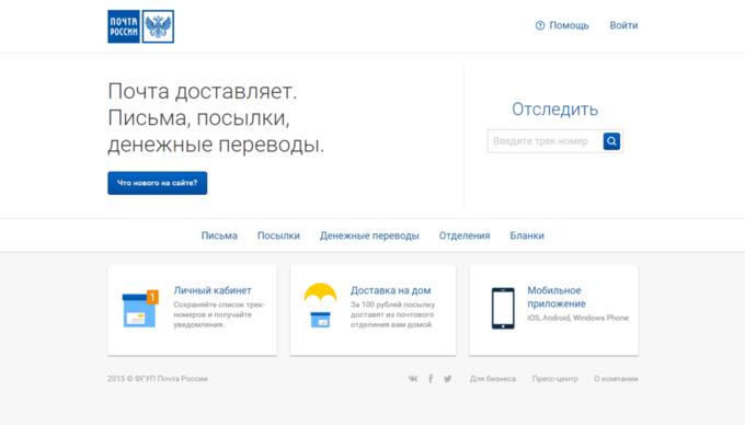 Новый сайт «Почты России». Изображение № 1.