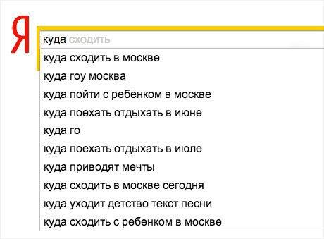 Чем отличаются частые поисковые запросы в «Спутнике», «Яндексе» и Google. Изображение № 23.