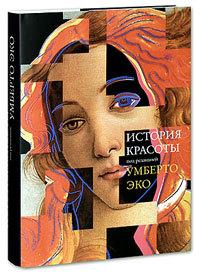 «История Красоты» Умберто Эко. Изображение № 1.
