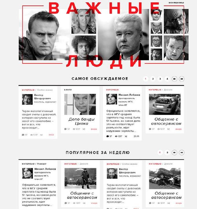 Опубликован редизайн сайта «Эха Москвы». Изображение № 5.