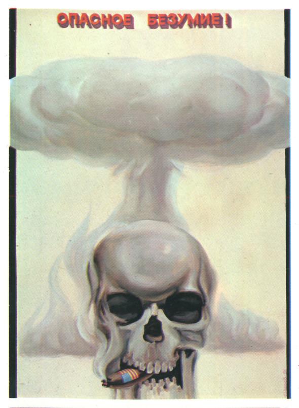 Искусство плаката вРоссии 1884–1991 (1985г, часть 4-ая). Изображение № 6.