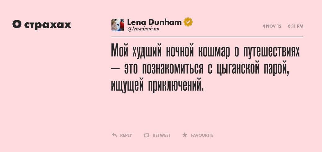 Лена Данэм, человек Возрождения . Изображение № 11.